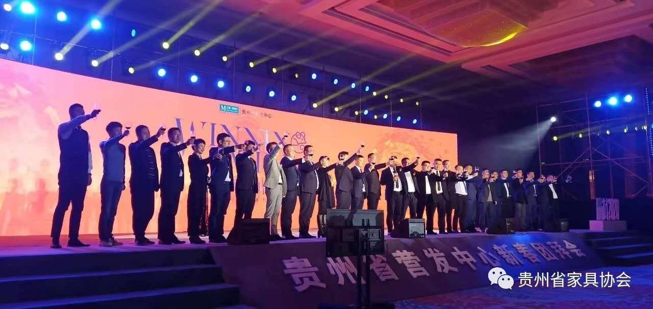 2019年红星美凯龙贵州营发中心勇创全国三项第一,开启0580序,赢战2020